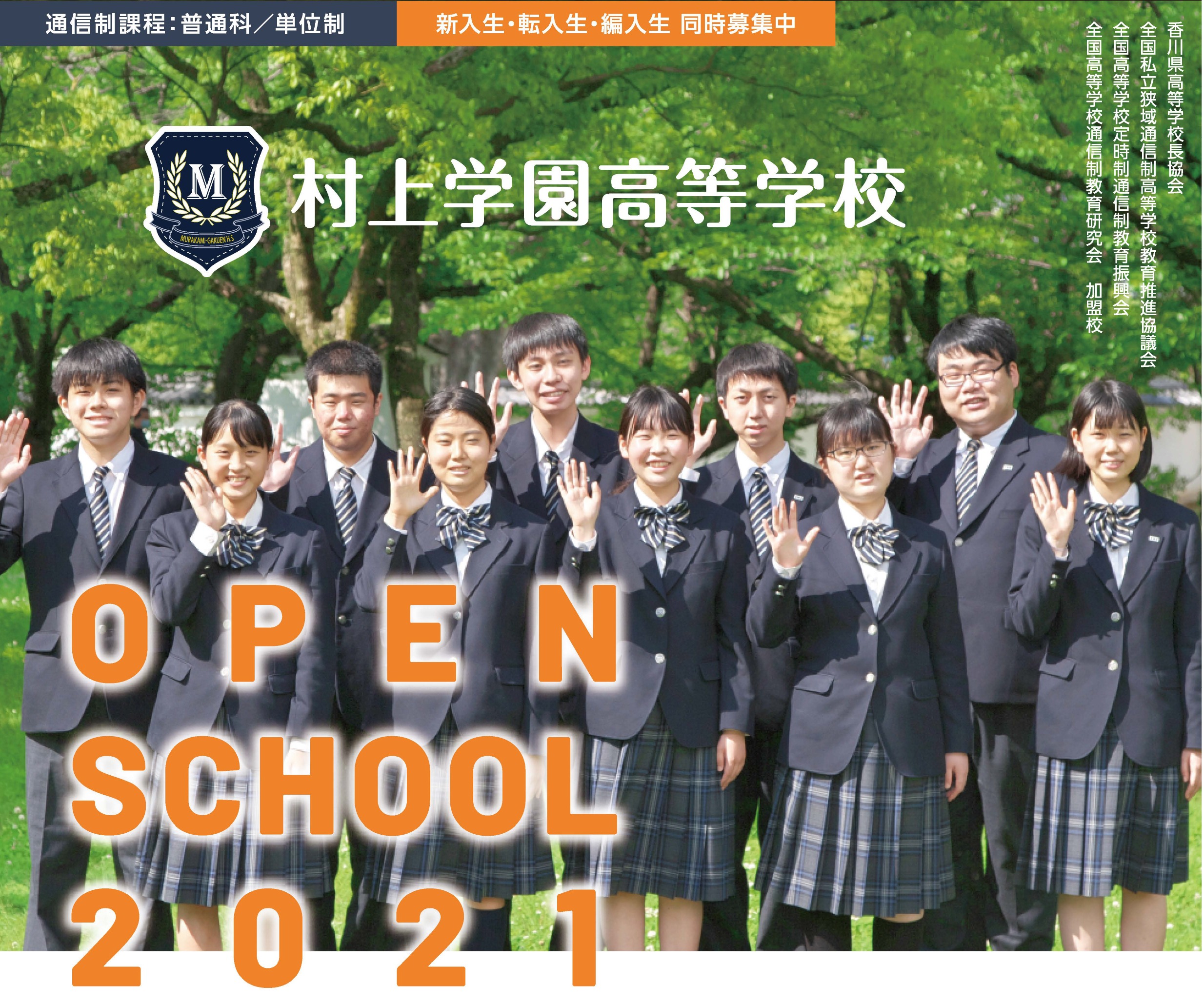 村上学園オープンスクールチラシ